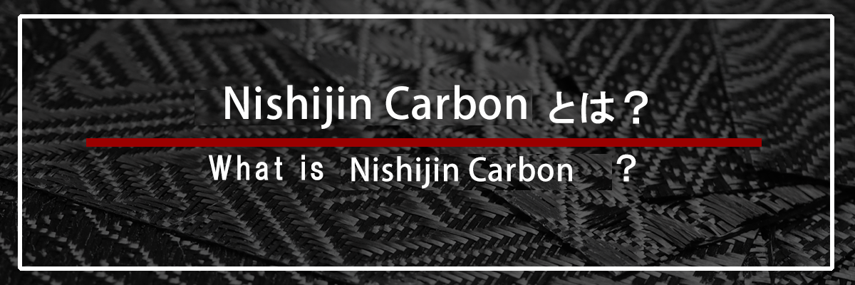 Nishijin Carbonとは